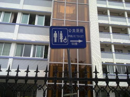 公共厕所引路标志牌