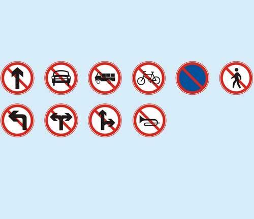 禁止标志系列